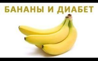 Как есть бананы при сахарном диабете