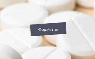 Форметин таблетки от сахарного диабета