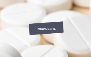 Глюкованс препарат от диабета, инструкция, аналоги, отзывы диабетиков