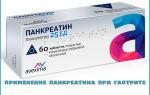 Полезен ли Панкреатин при изжоге, гастрите и других заболеваниях ЖКТ?